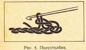 Вязание крючком для начинающих. Полустолбик