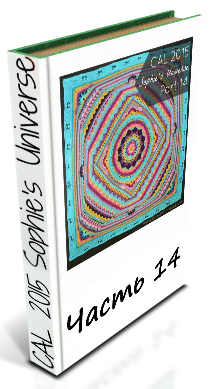 Плед крючком. Подробное описание. Фото. Sophie Universe. Часть 14.  Скачать. Бесплатно