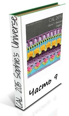 Скачать описание вязания пледа крючком. Sophie Universe.Часть 9