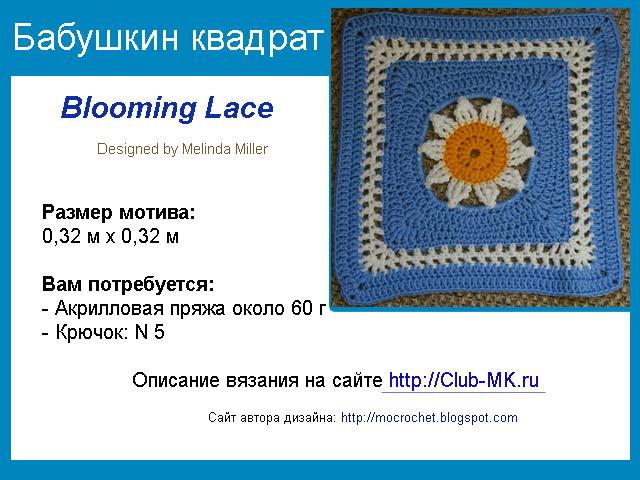 Как вязать крючком бабушкин квадрат Blooming Lace