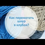 Как перемотать шнур в клубок